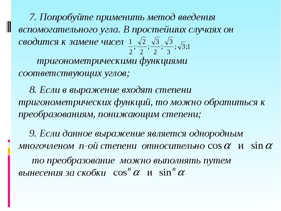 7. Попробуйте применить метод введения вспомогательного угла. В простейших сл...