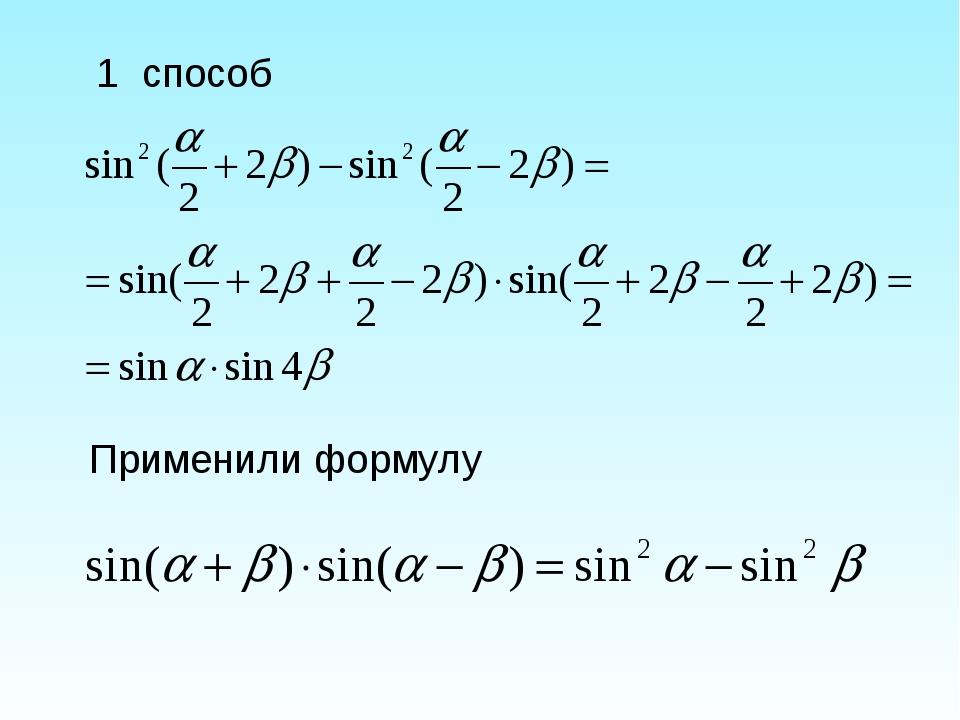 1 способ Применили формулу