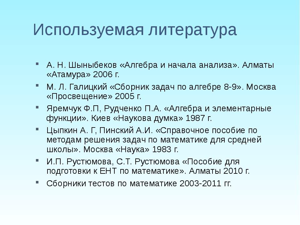 Используемая литература А. Н. Шыныбеков «Алгебра и начала анализа». Алматы «А...