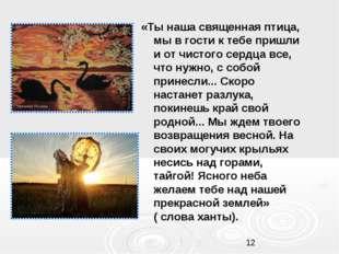 «Ты наша священная птица, мы в гости к тебе пришли и от чистого сердца все, ч