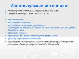 Используемые источники: Александров М. //Ямальский меридиан 1992, №1, С.65 Се