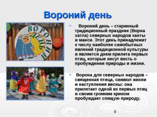 Вороний день Вороний день – старинный традиционный праздник (Ворна хатла) сев
