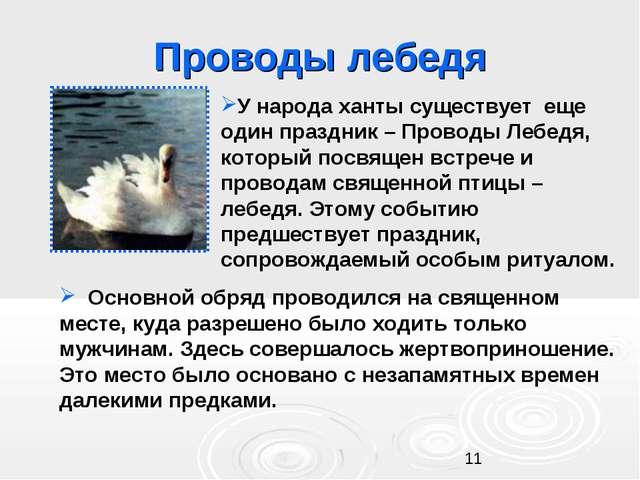Проводы лебедя У народа ханты существует еще один праздник – Проводы Лебедя,...
