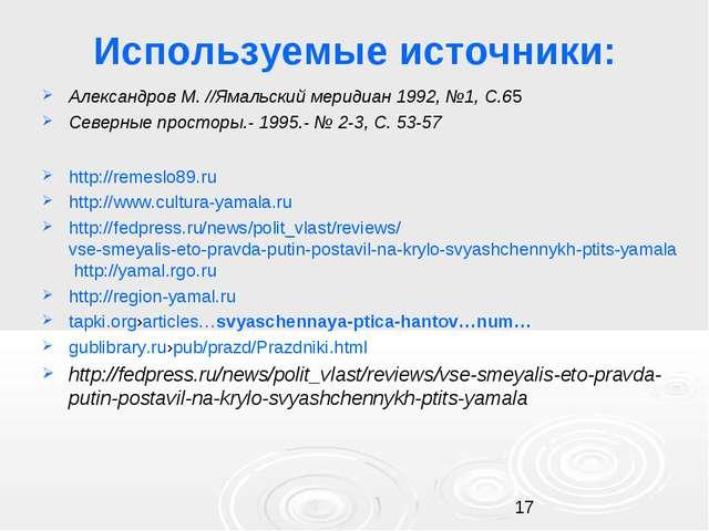 Используемые источники: Александров М. //Ямальский меридиан 1992, №1, С.65 Се...