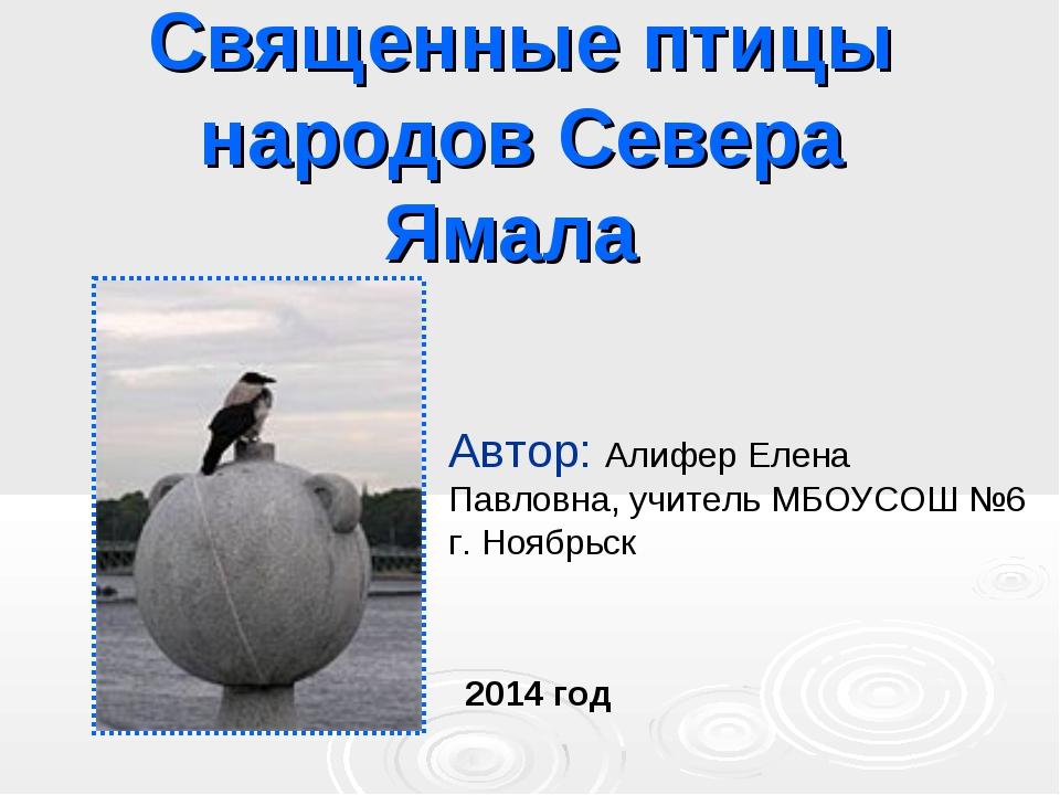 Священные птицы народов Севера Ямала 2014 год Автор: Алифер Елена Павловна, у...