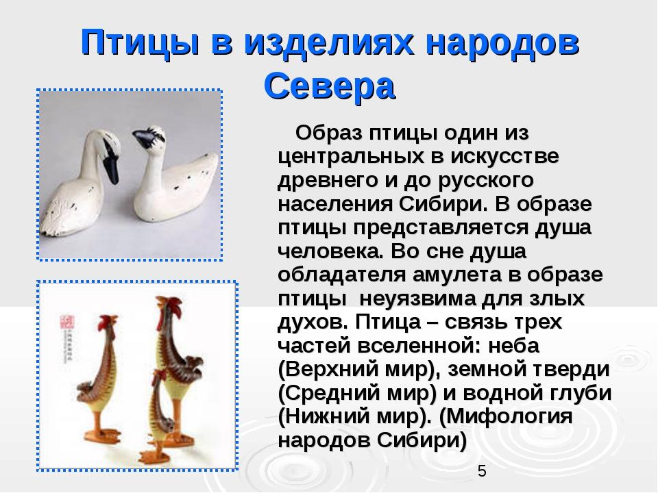 Птицы в изделиях народов Севера Образ птицы один из центральных в искусстве д...