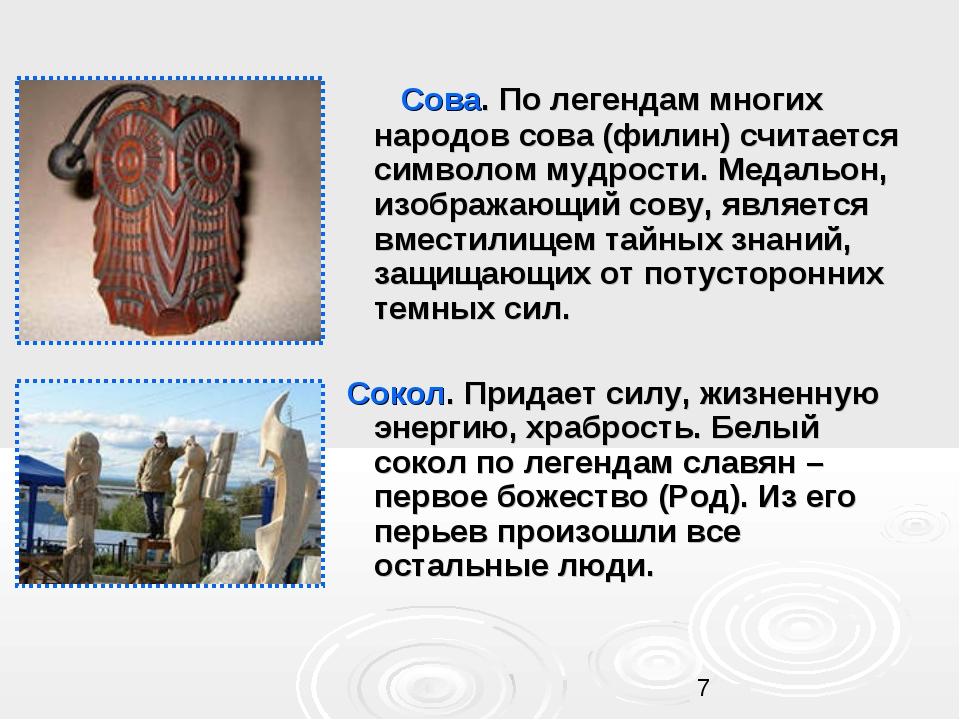 Сова. По легендам многих народов сова (филин) считается символом мудрости. М...