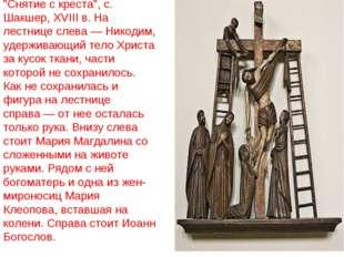 Совершенно изумительное рельефное изображение Параскевы Пятницы с предстоящи