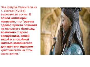 Эта фигура Спасителя из г. Усолье (XVIII в) вырезана из сосны. В описи коллек