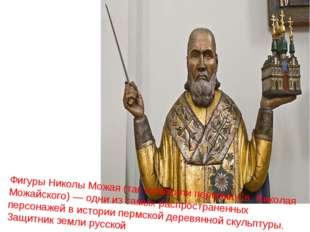 Фигуры Николы Можая (так называли пермяки Св. Николая Можайского)— одни из с
