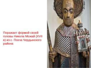 Поражает формой своей головы Никола Можай (XVII в) из с. Покча Чердынского ра
