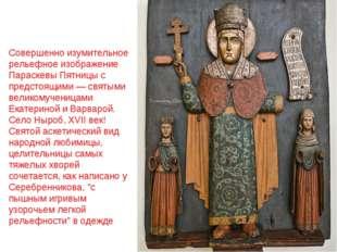 Совершенно изумительное рельефное изображение Параскевы Пятницы с предстоящим
