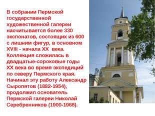 В собрании Пермской государственной художественной галереи насчитывается боле
