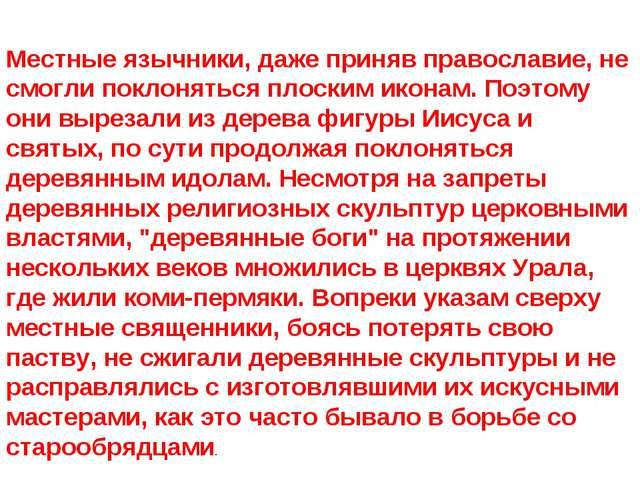 Местные язычники, даже приняв православие, не смогли поклоняться плоским икон...