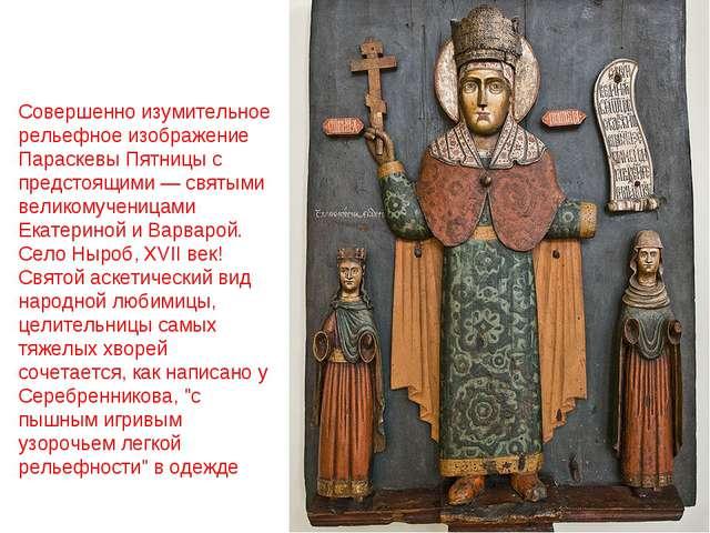 Совершенно изумительное рельефное изображение Параскевы Пятницы с предстоящим...