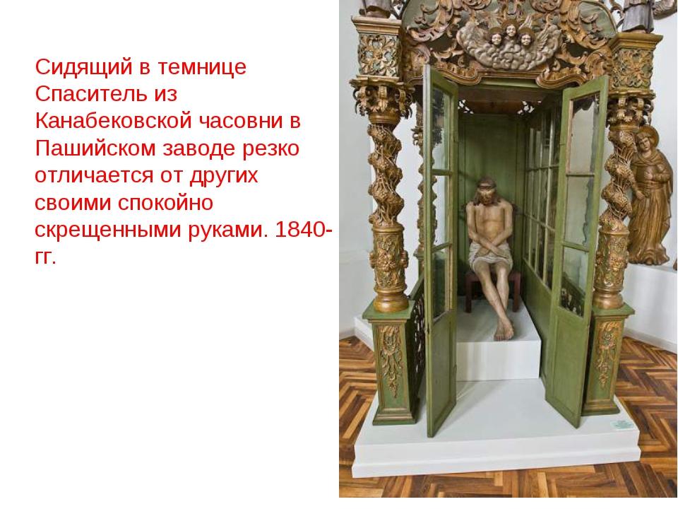 Сидящий в темнице Спаситель из Канабековской часовни в Пашийском заводе резко...