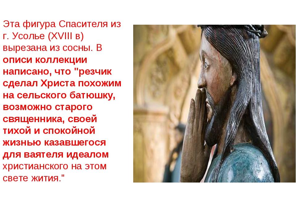 Эта фигура Спасителя из г. Усолье (XVIII в) вырезана из сосны. В описи коллек...
