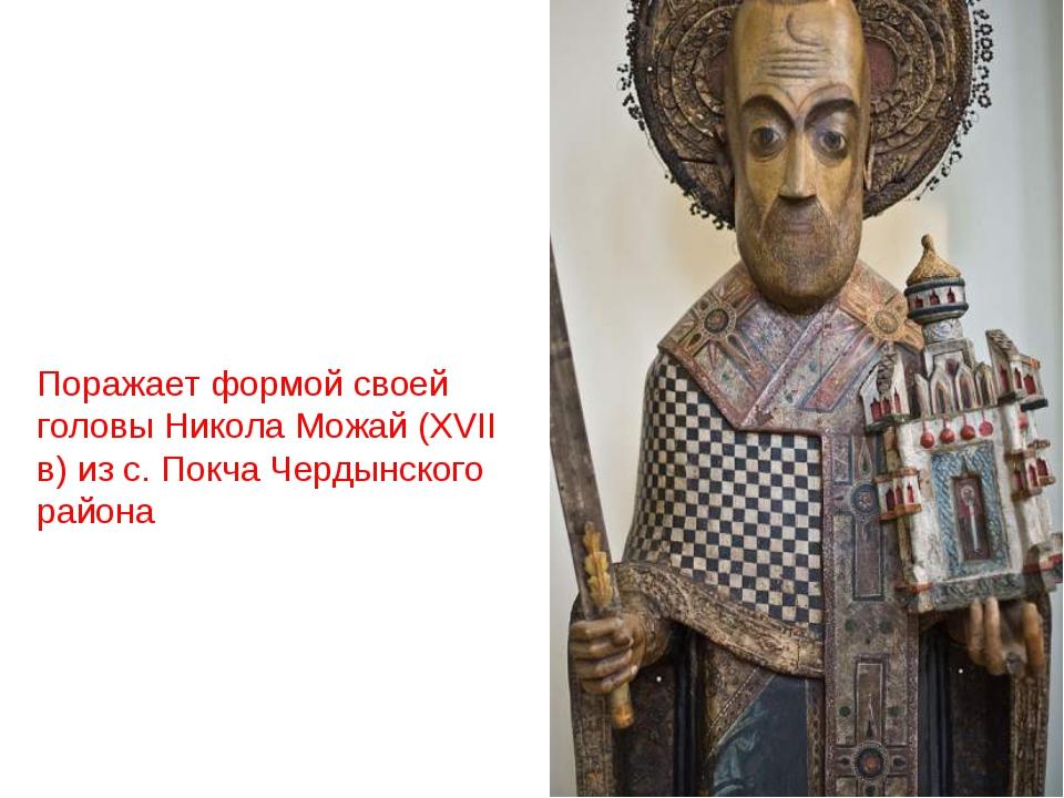 Поражает формой своей головы Никола Можай (XVII в) из с. Покча Чердынского ра...