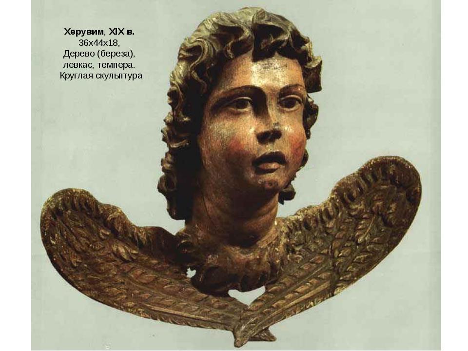 Херувим, ХIХ в. 36x44x18, Дерево (береза), левкас, темпера. Круглая скульптура
