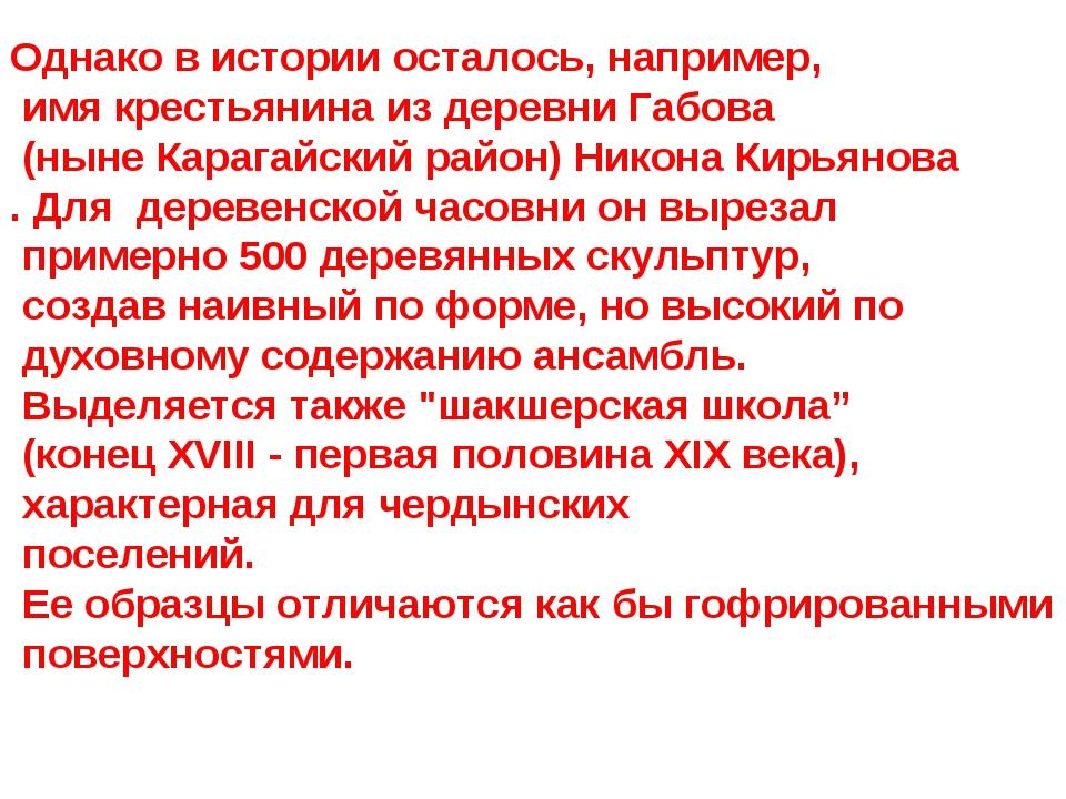 Однако в истории осталось, например, имя крестьянина из деревни Габова (ныне...