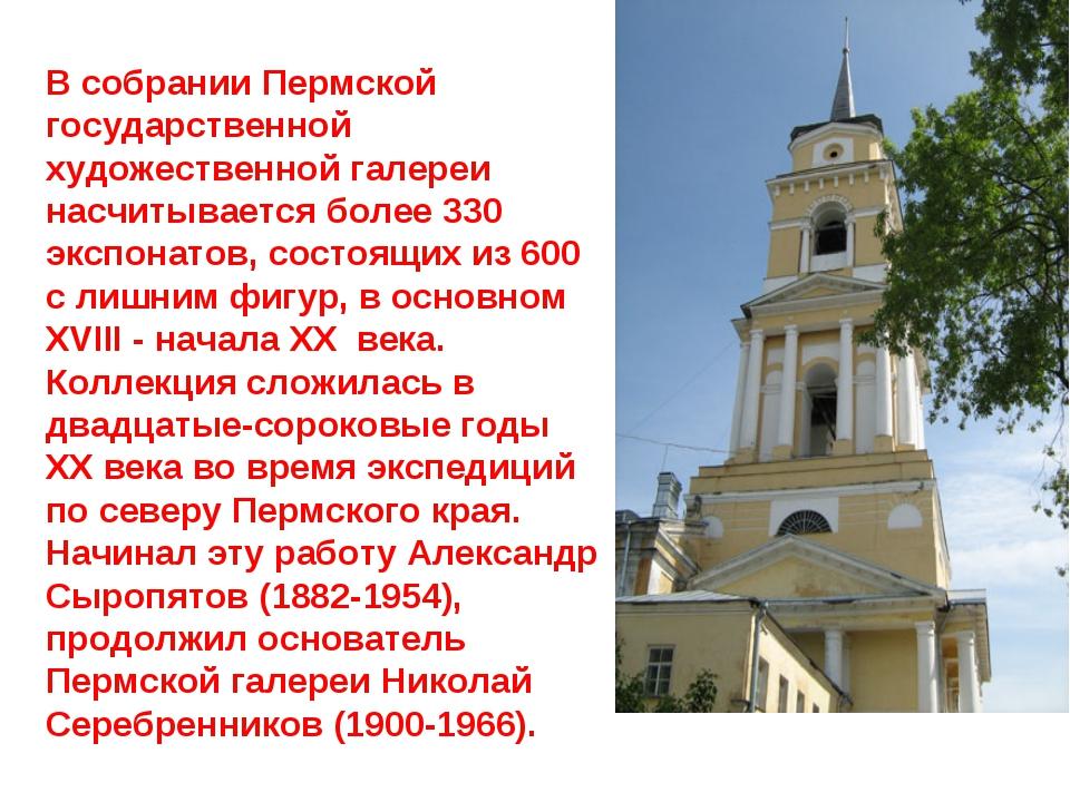 В собрании Пермской государственной художественной галереи насчитывается боле...