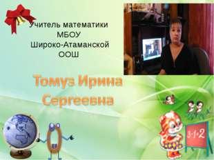 Учитель математики МБОУ Широко-Атаманской ООШ Белозёрова Татьяна