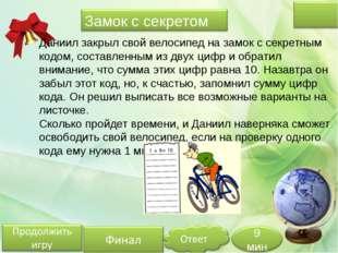 Даниил закрыл свой велосипед на замок с секретным кодом, составленным из двух