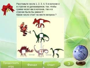 Расставьте числа 1, 2, 3, 4, 5 в колонке и в строчке из диназавриков, так, чт