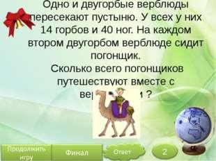 Одно и двугорбые верблюды пересекают пустыню. У всех у них 14 горбов и 40 ног