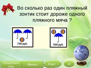 Во сколько раз один пляжный зонтик стоит дороже одного пляжного мяча ? Белозё