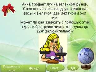 Анна продает лук на зеленном рынке. У нее есть чашечные двух-рычажные весы и