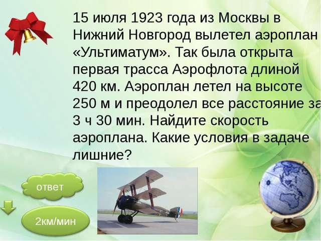 15 июля 1923 года из Москвы в Нижний Новгород вылетел аэроплан «Ультиматум»....