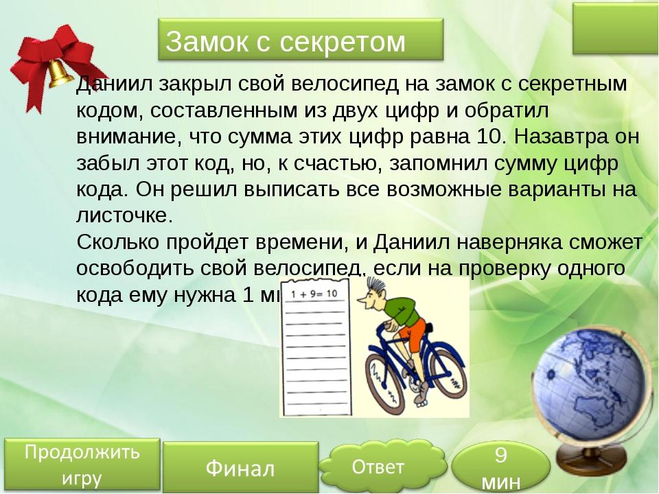 Даниил закрыл свой велосипед на замок с секретным кодом, составленным из двух...