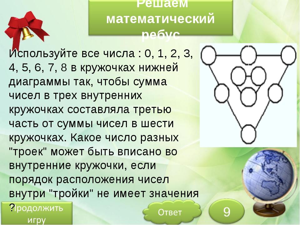 Используйте все числа : 0, 1, 2, 3, 4, 5, 6, 7, 8 в кружочках нижней диаграмм...
