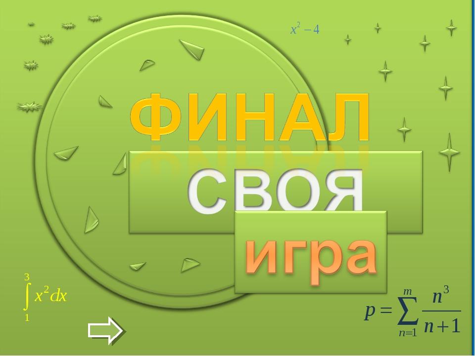 1. 2. 3. 4. 5. Белозёрова Татьяна