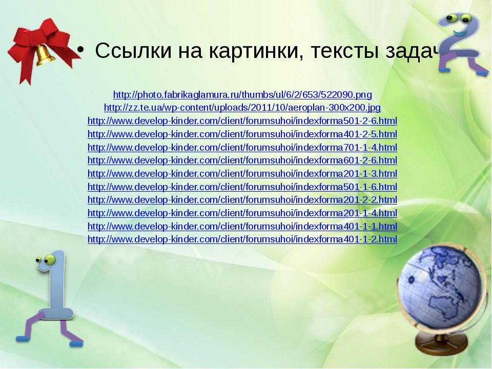 http://photo.fabrikaglamura.ru/thumbs/ul/6/2/653/522090.png http://zz.te.ua/...