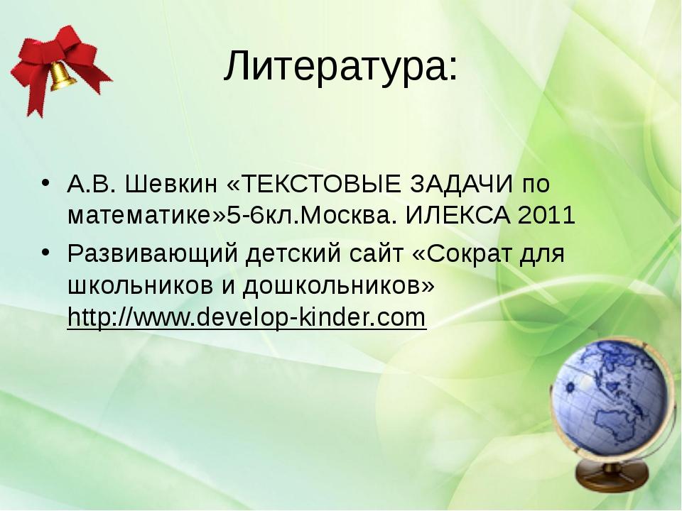 Литература: А.В. Шевкин «ТЕКСТОВЫЕ ЗАДАЧИ по математике»5-6кл.Москва. ИЛЕКСА...