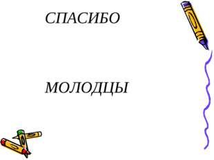 СПАСИБО МОЛОДЦЫ