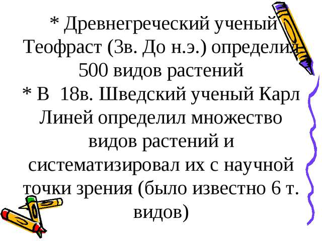 * Древнегреческий ученый Теофраст (3в. До н.э.) определил 500 видов растений...