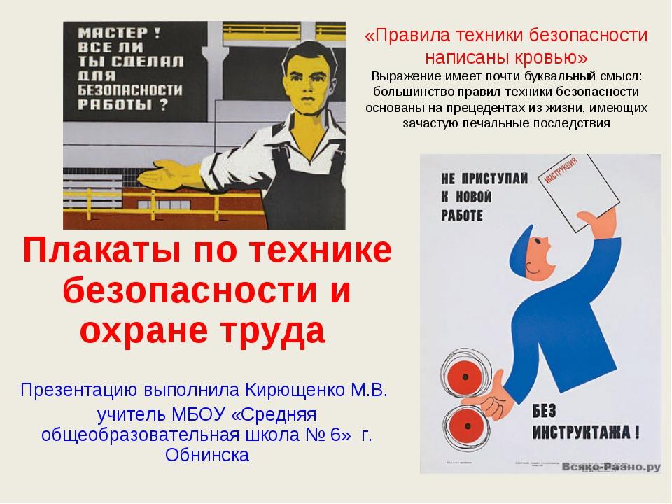 «Правила техники безопасности написаны кровью» Выражение имеет почти буквальн...
