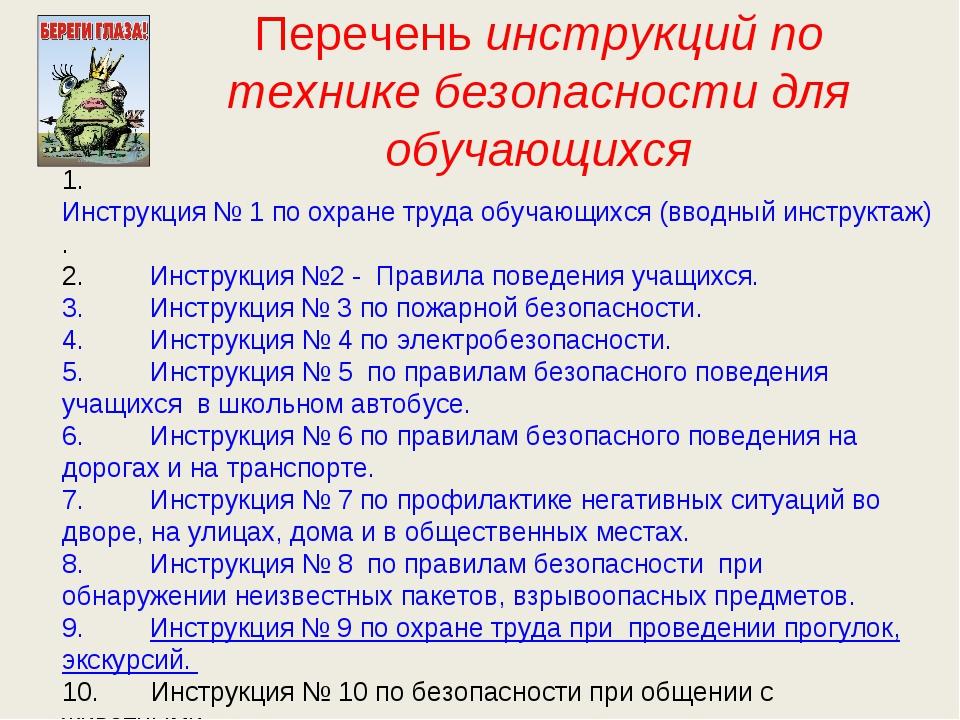 Перечень инструкций по технике безопасности для обучающихся 1. Инстру...