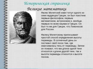 Историческая страничка Великие математики Фалес Милетский имел титул одного и