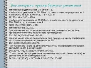 Это интересно: приемы быстрого умножения Умножение и деление на 75, 750 и т.