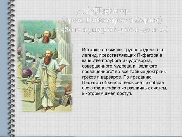 Историю его жизни трудно отделить от легенд, представляющих Пифагора в качест...
