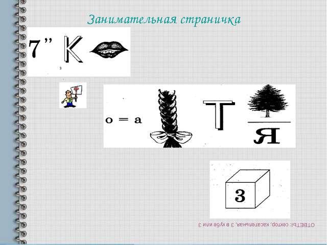 Занимательная страничка ОТВЕТЫ: сектор, касательная, 3 в кубе или 3 .