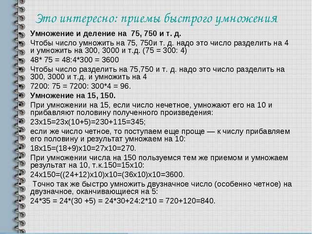 Это интересно: приемы быстрого умножения Умножение и деление на 75, 750 и т....