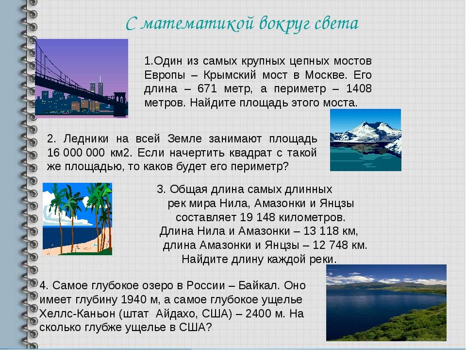 С математикой вокруг света Один из самых крупных цепных мостов Европы – Крымс...