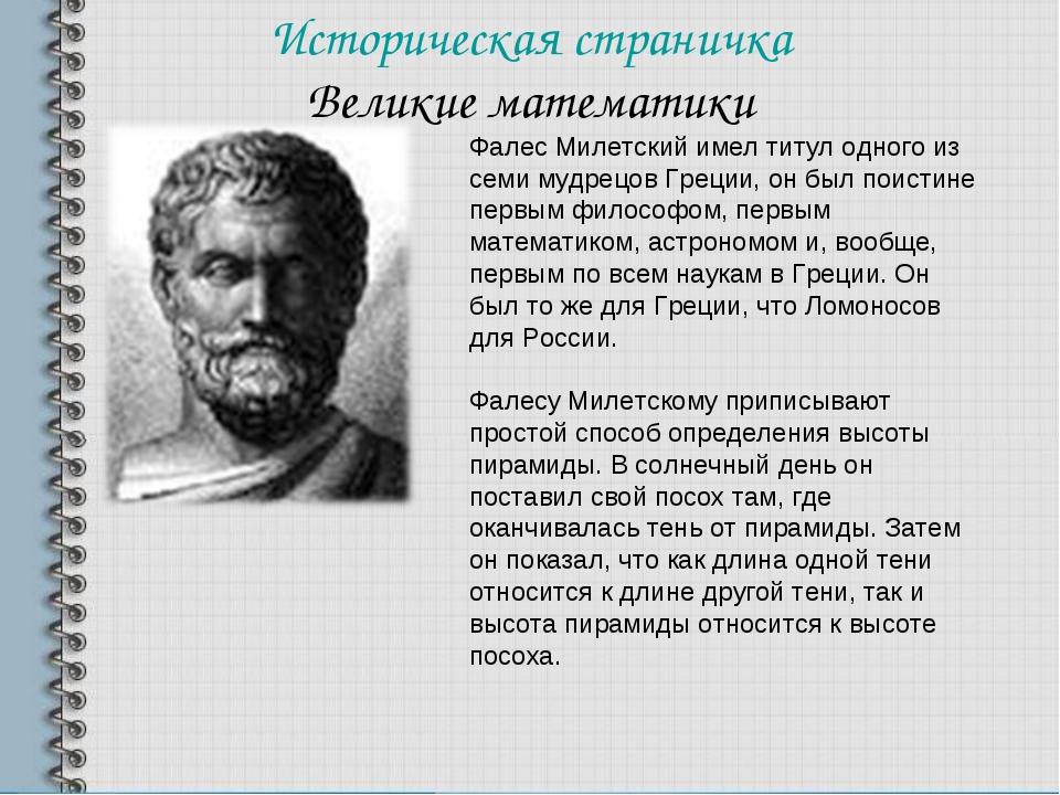 Историческая страничка Великие математики Фалес Милетский имел титул одного и...