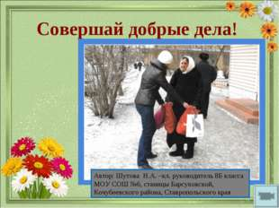 Совершай добрые дела! Подзаголовок слайда Автор: Шутова Н.А. –кл. руководител