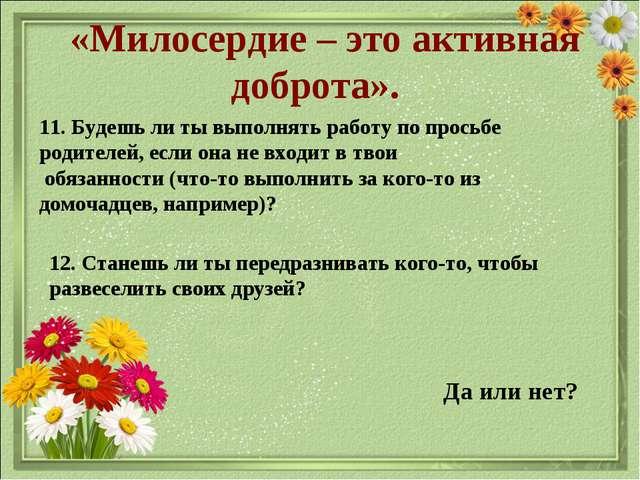 «Милосердие – это активная доброта». Да или нет? 11. Будешь ли ты выполнять...